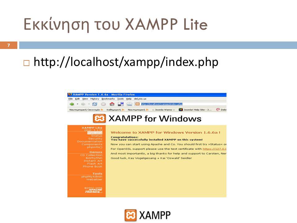 Εκκίνηση του XAMPP Lite