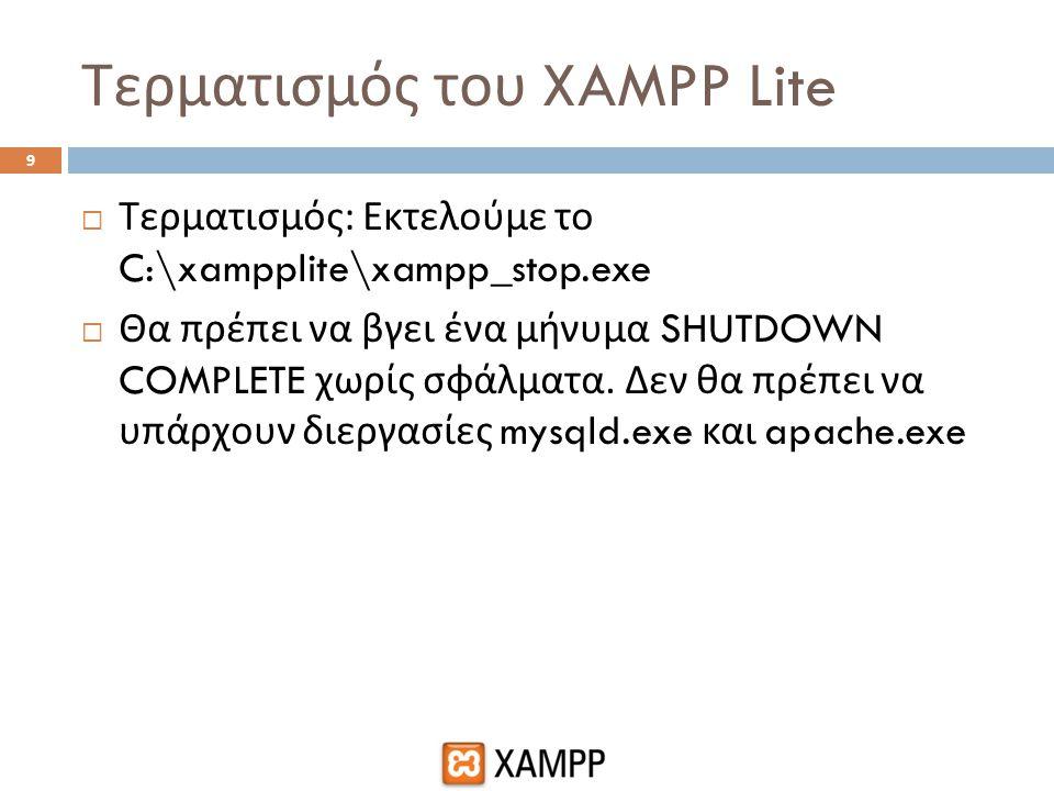 Τερματισμός του XAMPP Lite