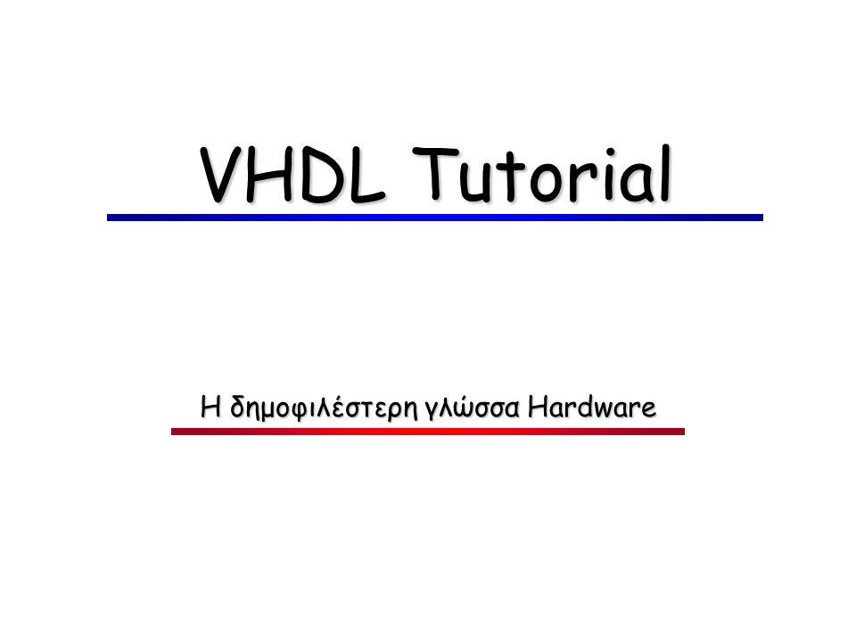 Η δημοφιλέστερη γλώσσα Hardware