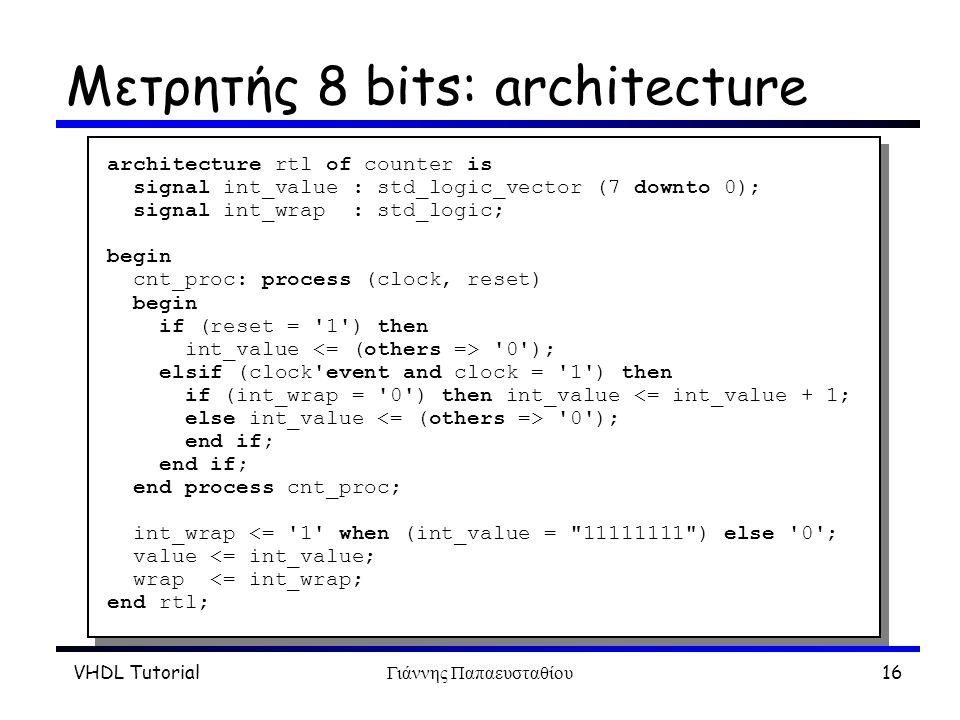 Μετρητής 8 bits: architecture