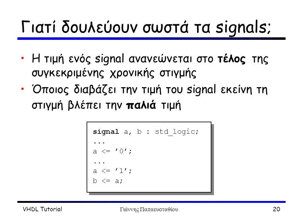 Γιατί δουλεύουν σωστά τα signals;