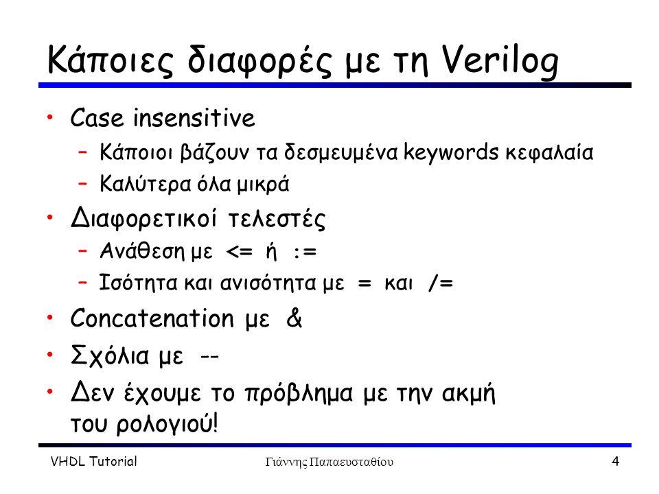 Κάποιες διαφορές με τη Verilog