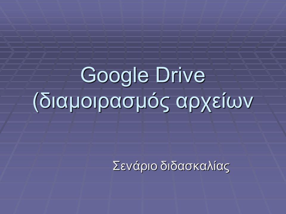 Google Drive (διαμοιρασμός αρχείων