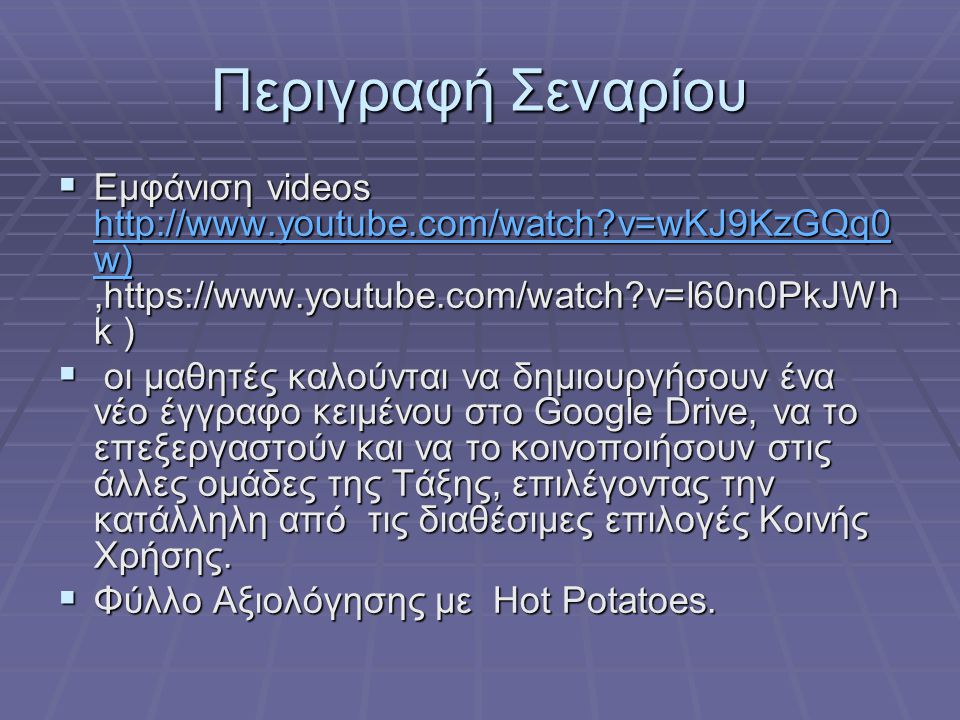 Περιγραφή Σεναρίου Εμφάνιση videos http://www.youtube.com/watch v=wKJ9KzGQq0w) ,https://www.youtube.com/watch v=l60n0PkJWhk )