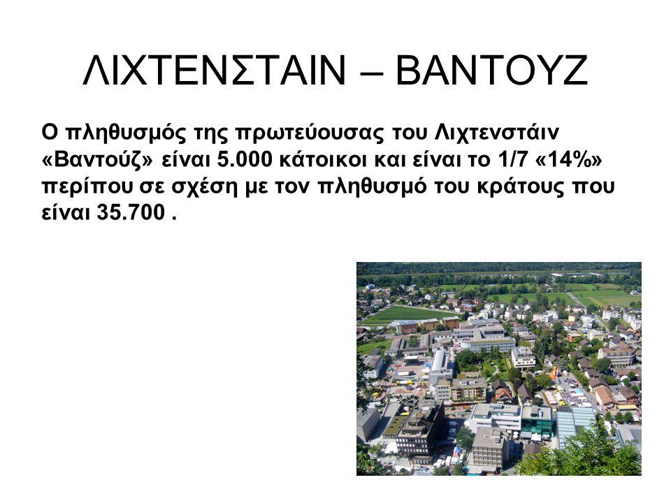 ΛΙΧΤΕΝΣΤΑΙΝ – ΒΑΝΤΟΥΖ