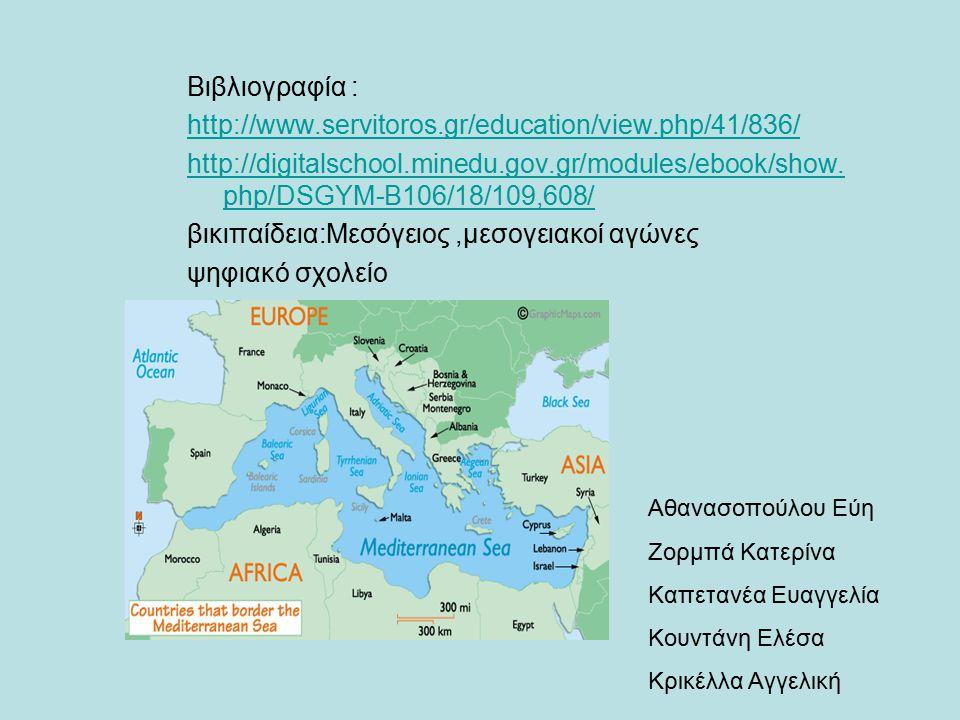 βικιπαίδεια:Μεσόγειος ,μεσογειακοί αγώνες ψηφιακό σχολείο