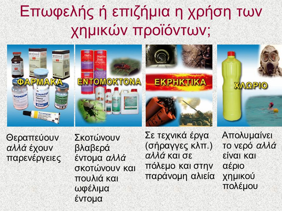 Επωφελής ή επιζήμια η χρήση των χημικών προϊόντων;