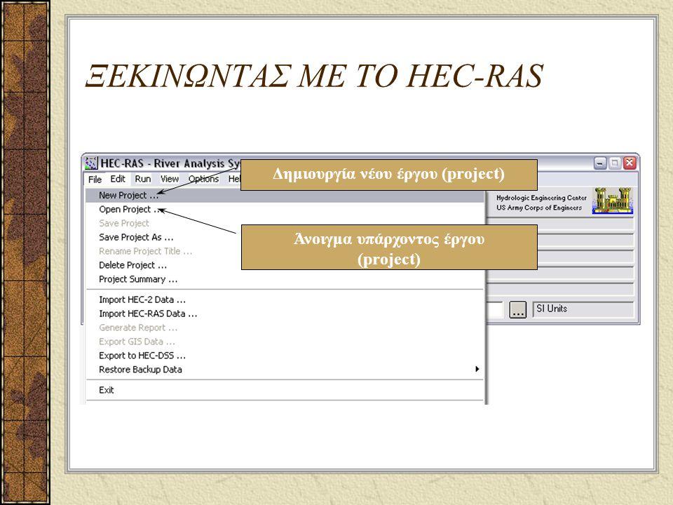 ΞΕΚΙΝΩΝΤΑΣ ΜΕ ΤΟ HEC-RAS