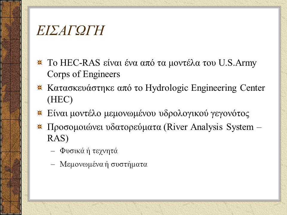 ΕΙΣΑΓΩΓΗ Το HEC-RAS είναι ένα από τα μοντέλα του U.S.Army Corps of Engineers. Κατασκευάστηκε από το Hydrologic Engineering Center (HEC)