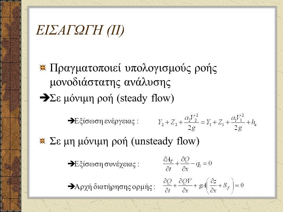 ΕΙΣΑΓΩΓΗ (ΙΙ) Πραγματοποιεί υπολογισμούς ροής μονοδιάστατης ανάλυσης