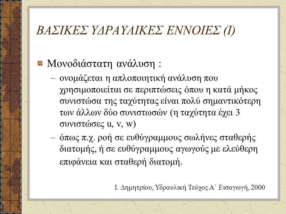 ΒΑΣΙΚΕΣ ΥΔΡΑΥΛΙΚΕΣ ΕΝΝΟΙΕΣ (Ι)