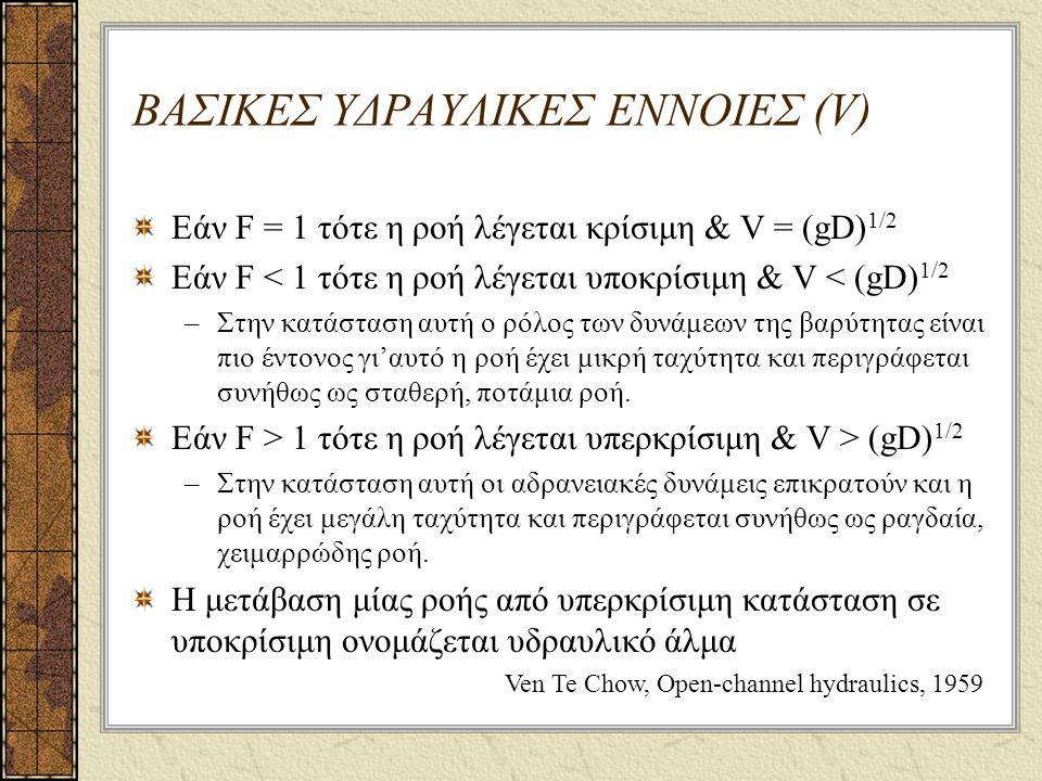 ΒΑΣΙΚΕΣ ΥΔΡΑΥΛΙΚΕΣ ΕΝΝΟΙΕΣ (V)