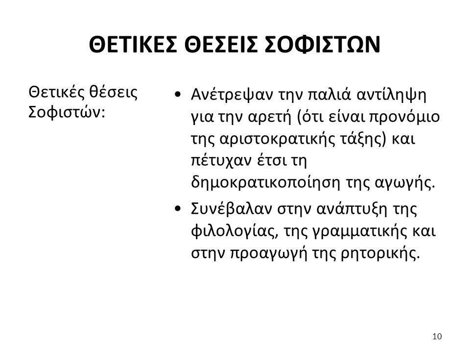 ΘΕΤΙΚΕΣ ΘΕΣΕΙΣ ΣΟΦΙΣΤΩΝ