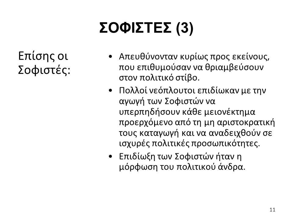ΣΟΦΙΣΤΕΣ (3) Επίσης οι Σοφιστές: