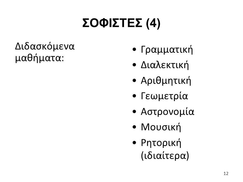 ΣΟΦΙΣΤΕΣ (4) Διδασκόμενα μαθήματα: Γραμματική Διαλεκτική Αριθμητική