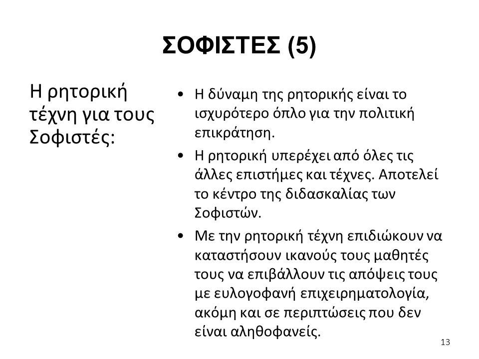 ΣΟΦΙΣΤΕΣ (5) Η ρητορική τέχνη για τους Σοφιστές: