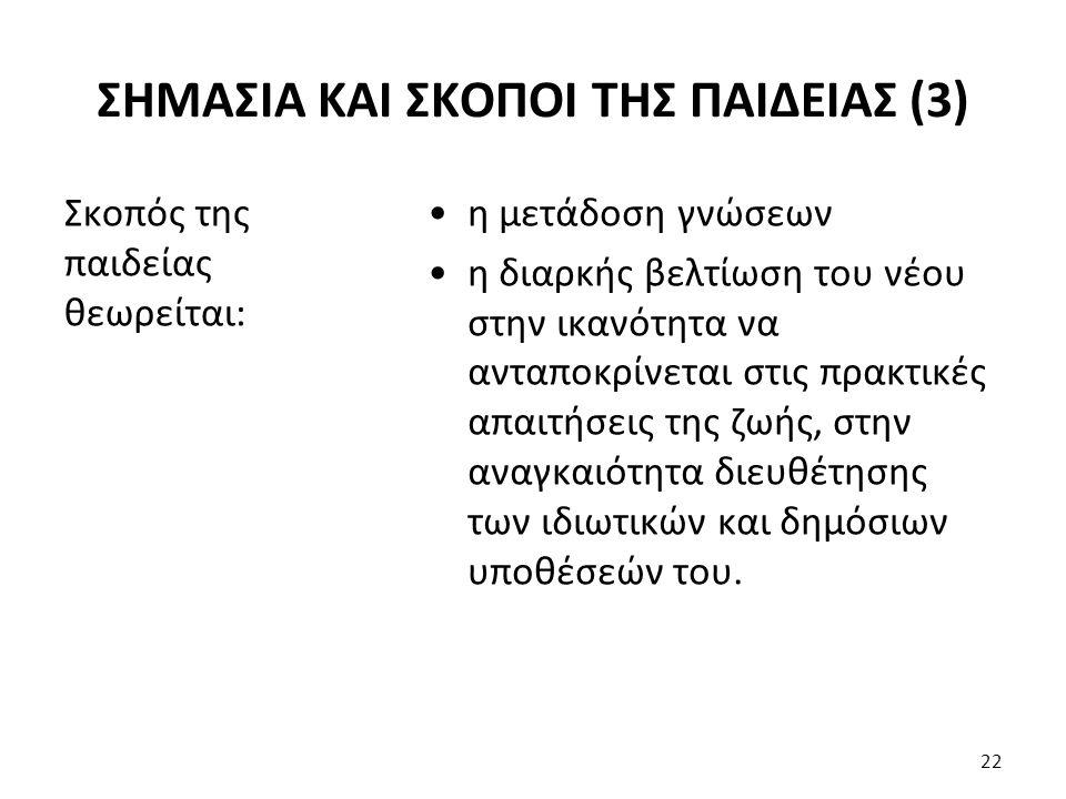 ΣΗΜΑΣΙΑ ΚΑΙ ΣΚΟΠΟΙ ΤΗΣ ΠΑΙΔΕΙΑΣ (3)
