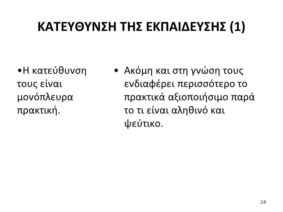 ΚΑΤΕΥΘΥΝΣΗ ΤΗΣ ΕΚΠΑΙΔΕΥΣΗΣ (1)
