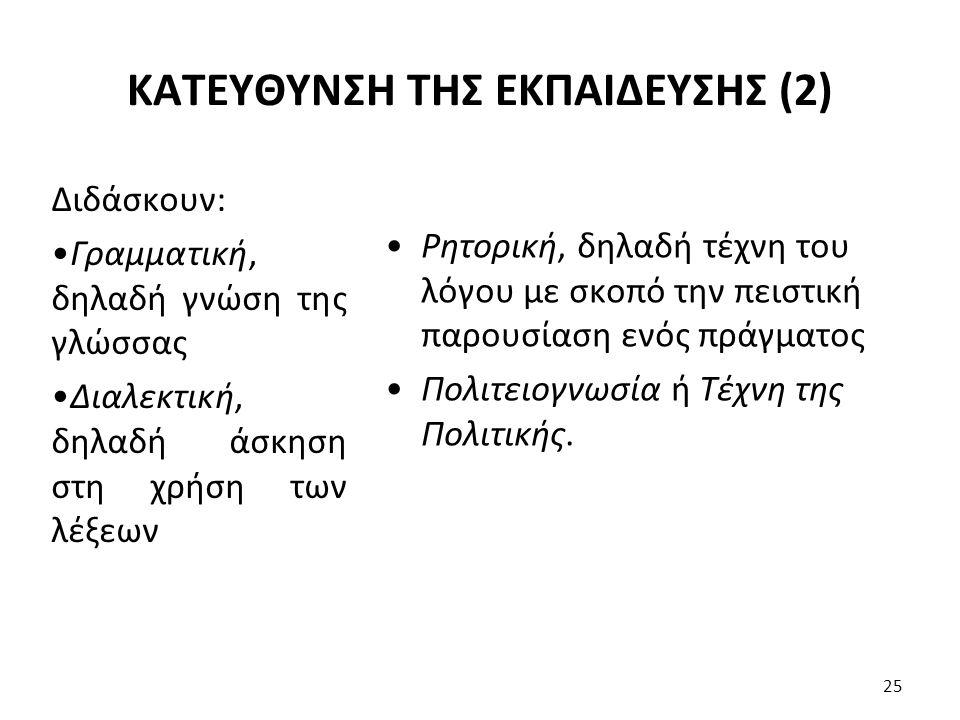 ΚΑΤΕΥΘΥΝΣΗ ΤΗΣ ΕΚΠΑΙΔΕΥΣΗΣ (2)