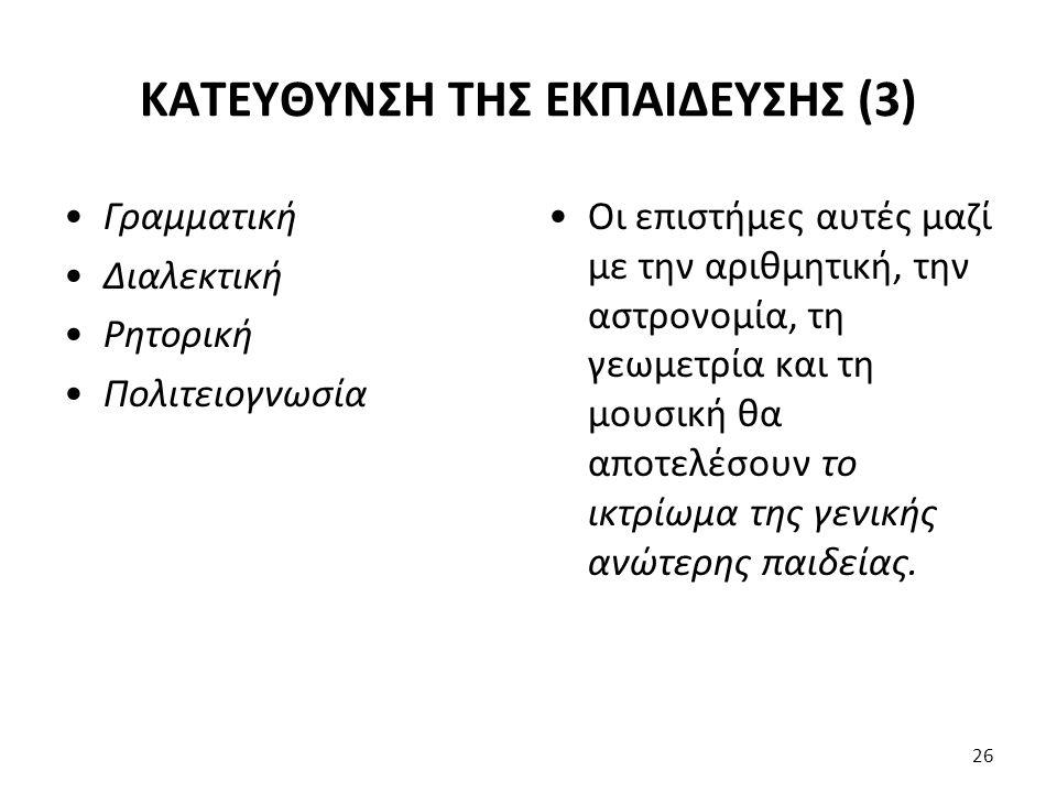ΚΑΤΕΥΘΥΝΣΗ ΤΗΣ ΕΚΠΑΙΔΕΥΣΗΣ (3)