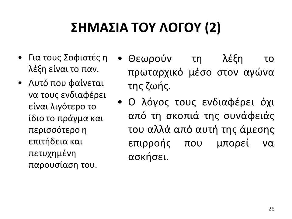 ΣΗΜΑΣΙΑ ΤΟΥ ΛΟΓΟΥ (2) Για τους Σοφιστές η λέξη είναι το παν.