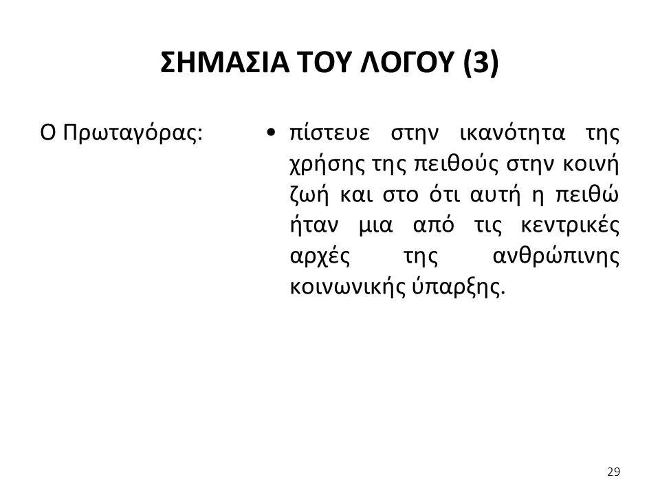 ΣΗΜΑΣΙΑ ΤΟΥ ΛΟΓΟΥ (3) Ο Πρωταγόρας: