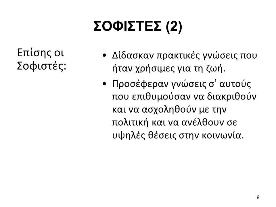 ΣΟΦΙΣΤΕΣ (2) Επίσης οι Σοφιστές: