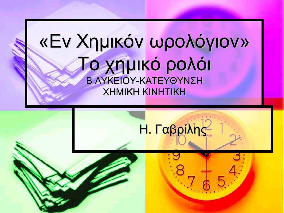 «Εν Χημικόν ωρολόγιον» Το χημικό ρολόι Β ΛΥΚΕΙΟΥ-ΚΑΤΕΥΘΥΝΣΗ ΧΗΜΙΚΗ ΚΙΝΗΤΙΚΗ
