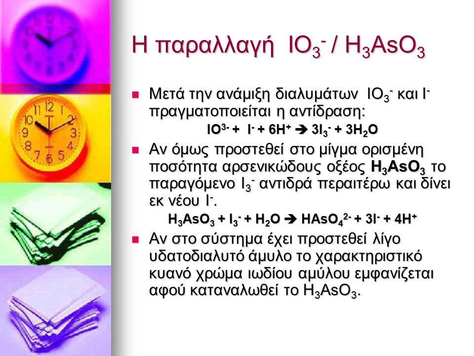 H3AsO3 + Ι3- + H2O  HAsO42- + 3Ι- + 4H+