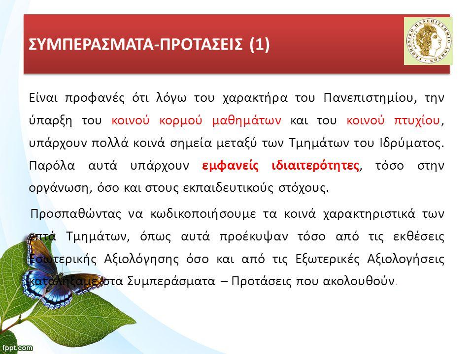 ΣΥΜΠΕΡΑΣΜΑΤΑ-ΠΡΟΤΑΣΕΙΣ (1)