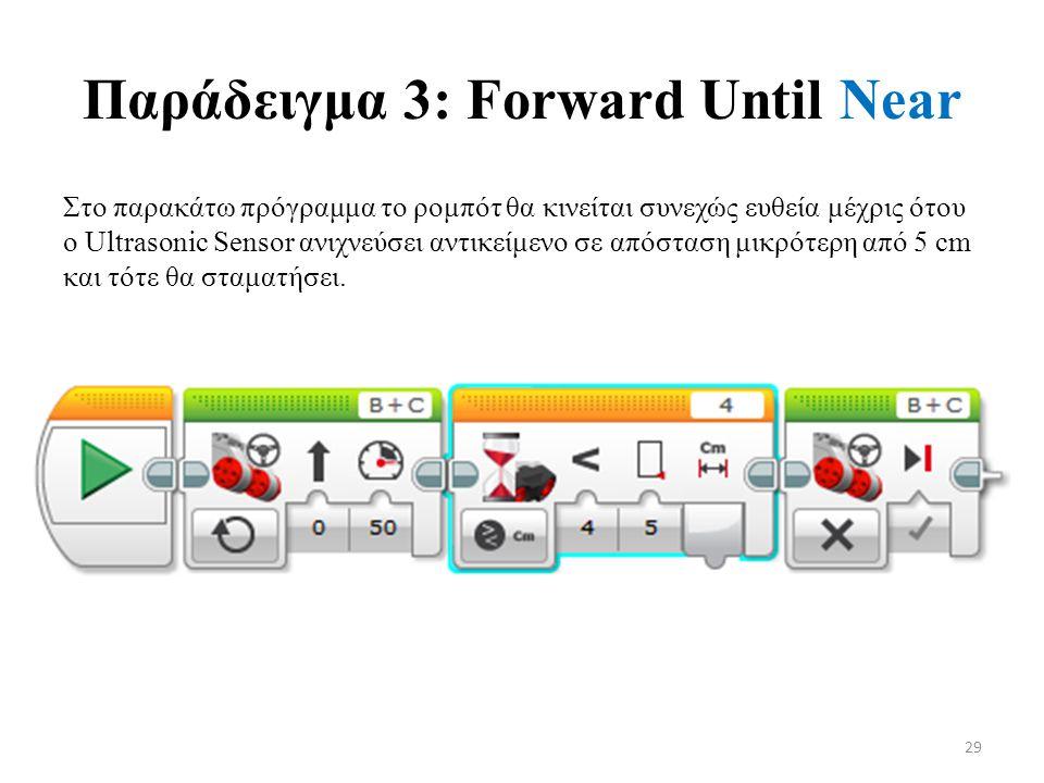 Παράδειγμα 3: Forward Until Near