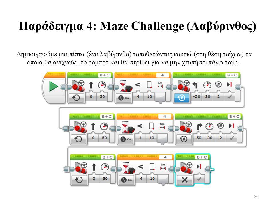 Παράδειγμα 4: Maze Challenge (Λαβύρινθος)