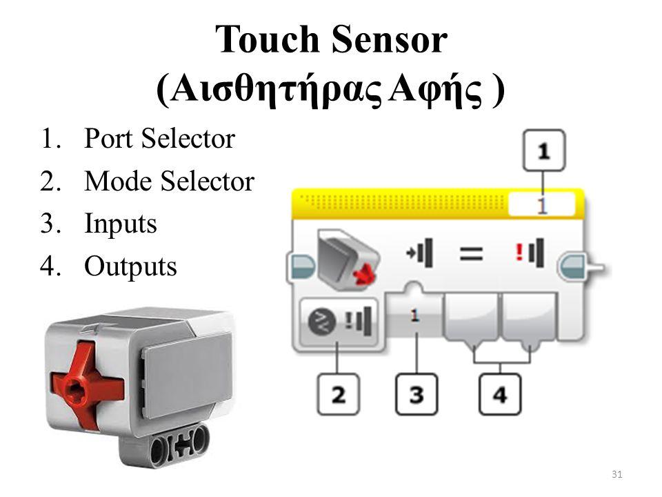 Touch Sensor (Αισθητήρας Αφής )