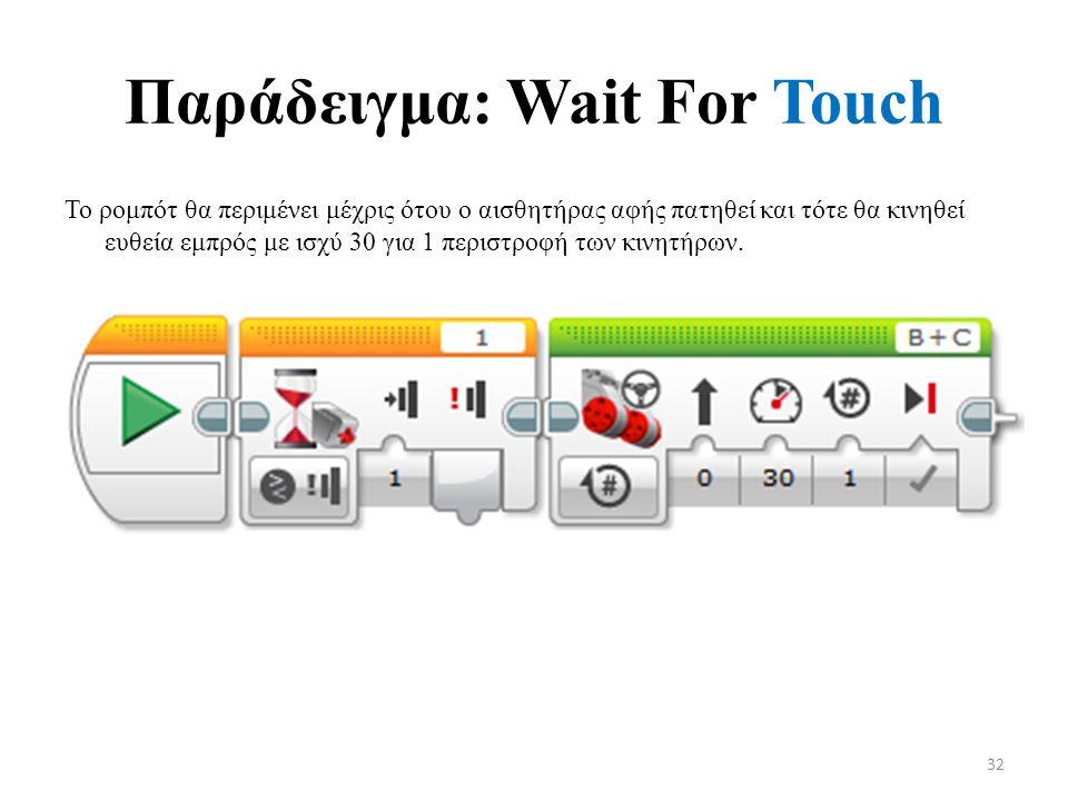 Παράδειγμα: Wait For Touch