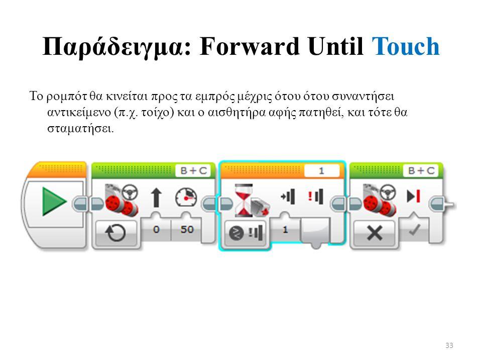 Παράδειγμα: Forward Until Touch