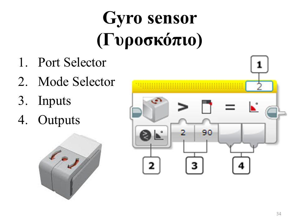 Gyro sensor (Γυροσκόπιο)