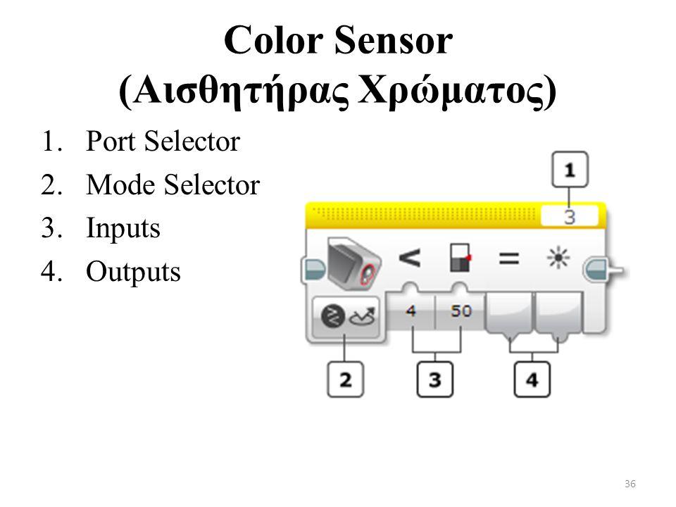 Color Sensor (Αισθητήρας Χρώματος)