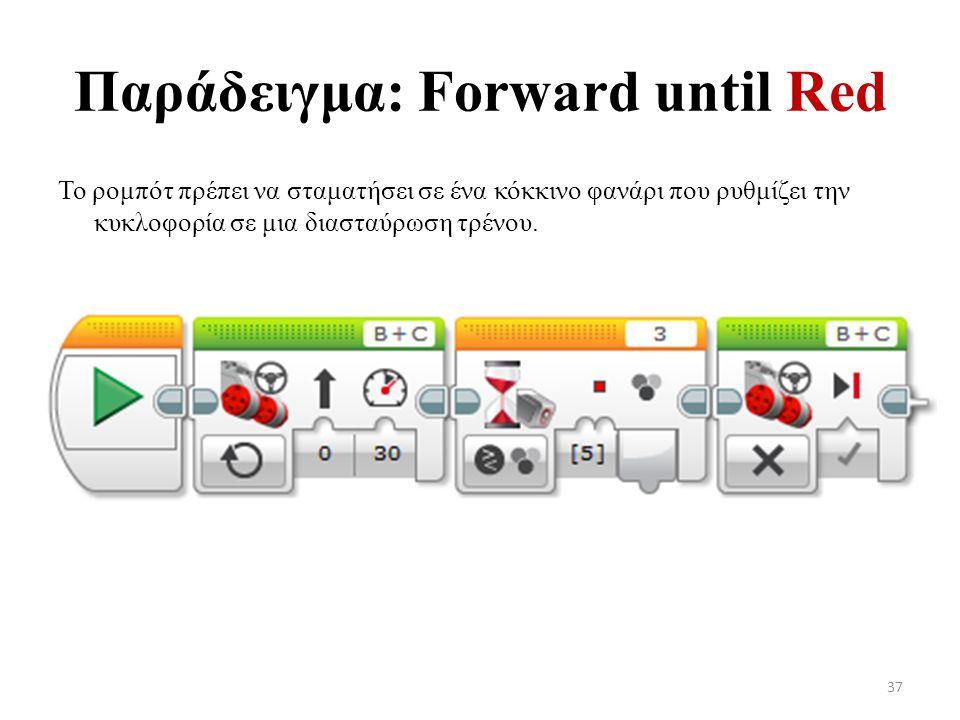 Παράδειγμα: Forward until Red