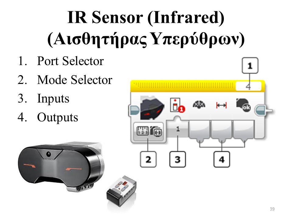 IR Sensor (Infrared) (Αισθητήρας Υπερύθρων)