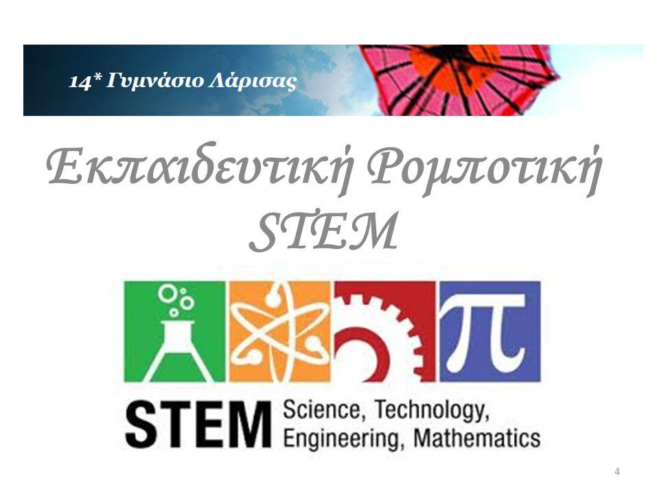 Εκπαιδευτική Ρομποτική STEM