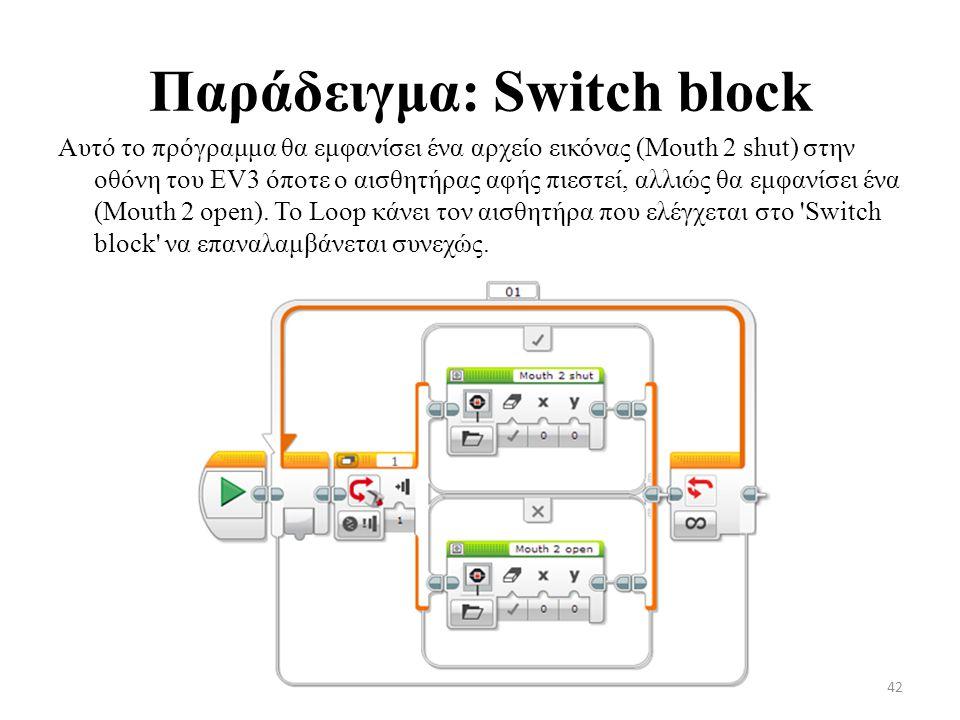 Παράδειγμα: Switch block