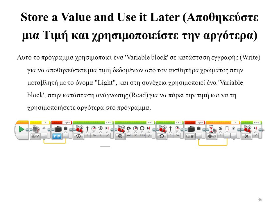 Store a Value and Use it Later (Αποθηκεύστε μια Τιμή και χρησιμοποιείστε την αργότερα)