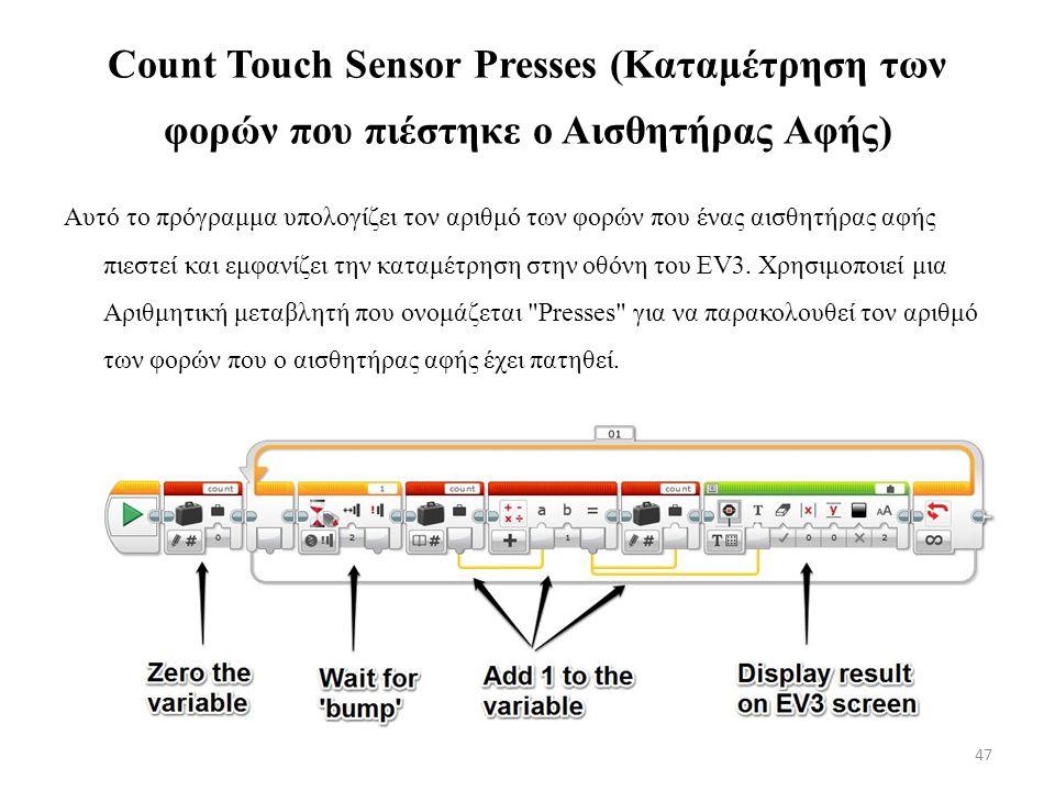Count Touch Sensor Presses (Καταμέτρηση των φορών που πιέστηκε ο Αισθητήρας Αφής)