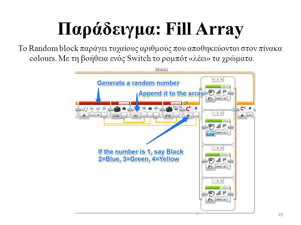 Παράδειγμα: Fill Array