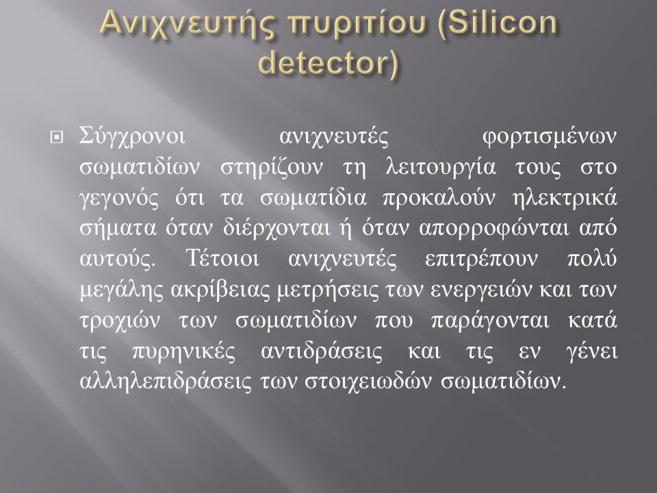 Ανιχνευτής πυριτίου (Silicon detector)