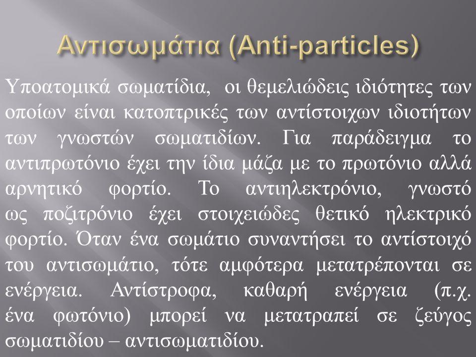 Αντισωμάτια (Anti-particles)