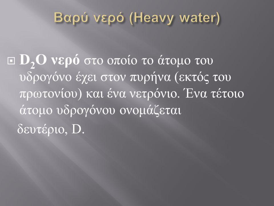 Βαρύ νερό (Heavy water)
