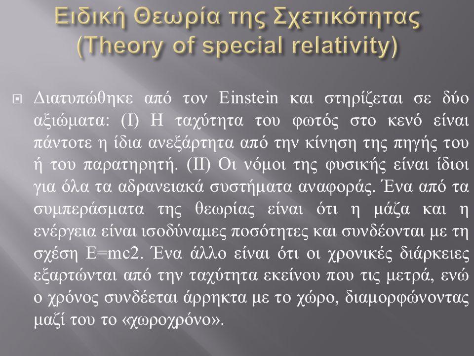 Ειδική Θεωρία της Σχετικότητας (Theory of special relativity)