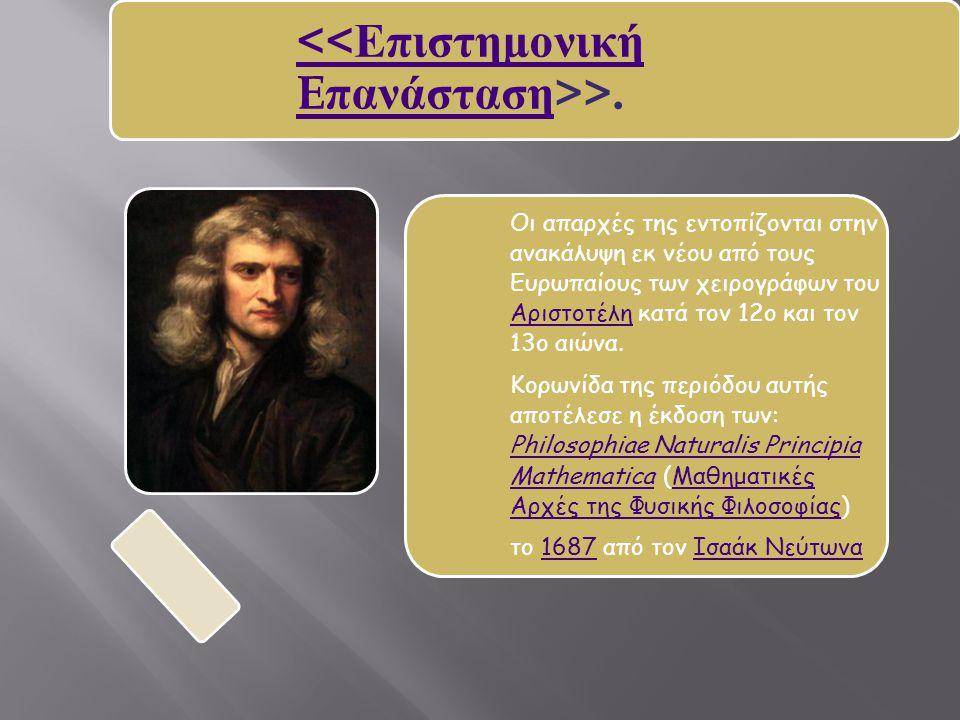 <<Επιστημονική Eπανάσταση>>.