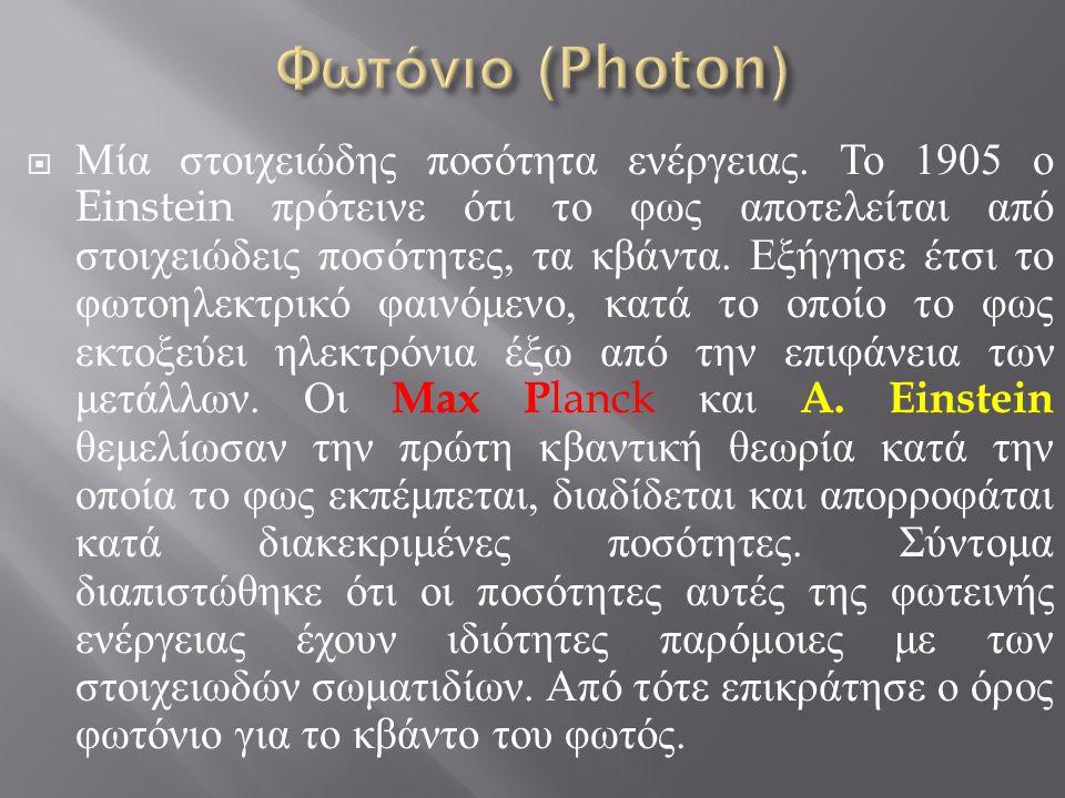 Φωτόνιο (Photon)